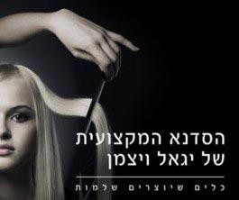 קורסים למעצבי שיער בהדרכת יגאל ויצמן